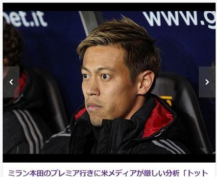 米メディア「本田圭佑にはストロングポイントが無い」トッテナムは獲得すべきではないと分析