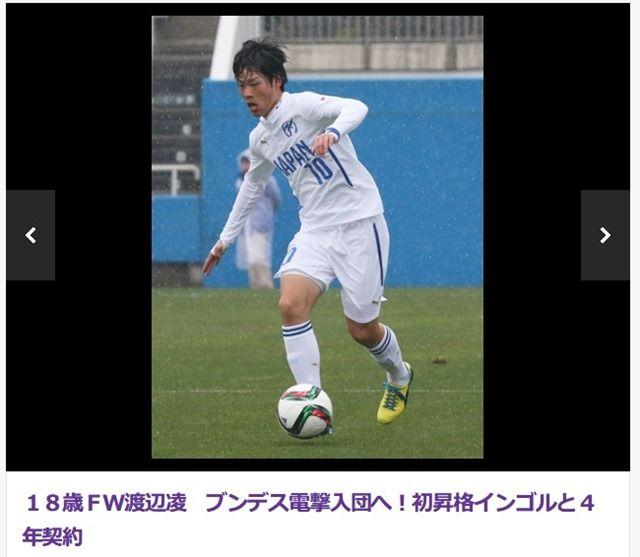 18歳FW渡辺凌磨、ブンデス1部インゴルシュタットへ電撃入団!【動画あり】