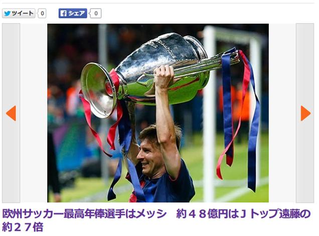 メッシが48億円で欧州サッカー最高年俸の選手に!Jトップの遠藤の約27倍