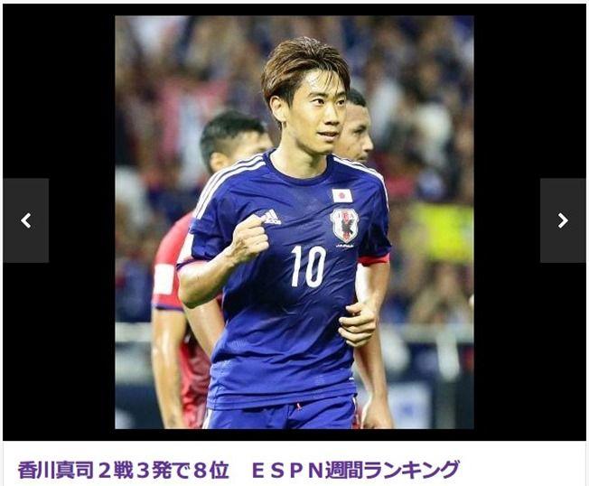 メンツが凄い!香川真司、ESPN週間ランキング8位に選出