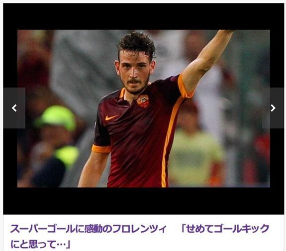 CLバルサ戦でスーパーゴールのフロレンツィ「せめてゴールキックに」【ハイライト動画】
