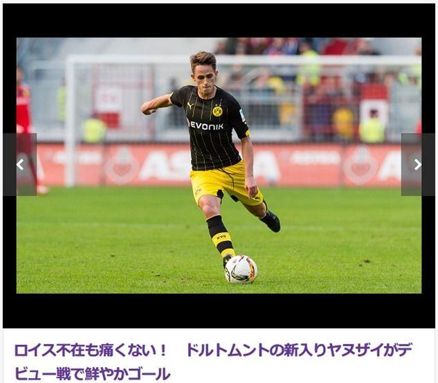 ヤヌザイがドルトムントでのデビュー戦でゴール!次節出場もありえるとトゥヘル監督【ハイライト動画】