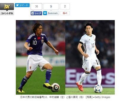 中村俊輔の分析に納得の声「香川は日本代表ではやることが多すぎる」長友佑都「周りの個のレベルが足りていない」