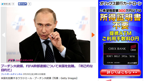 """プーチン大統領が""""なぜか""""FIFA幹部逮捕を批難!!「米国の利己的な目的だ」"""