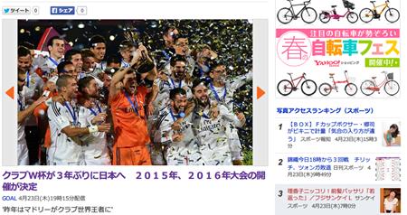 クラブW杯が日本に!!、2015、2016年の開催が決定
