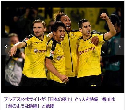 ブンデスで躍動する「日本の極上選手たち」公式サイトが特集!香川は「川に上る鮭」
