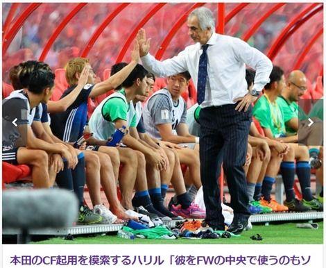 ハリル「本田をCF起用も考えている」日本代表のトップで決定力向上へ