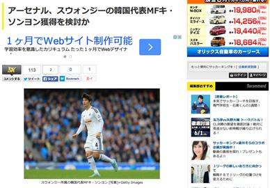 アーセナル、韓国代表MFキ・ソンヨンの獲得を検討か!?