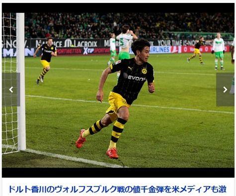 """世界中のメディアで""""ヒーロー""""香川真司の大活躍が報道「元マンUのスターが首位と差を縮める」"""
