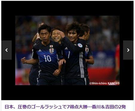 【ハイライト動画】日本代表、圧巻7ゴールでブルガリアに大勝!香川、吉田、岡崎らがゴールラッシュ【スタッツ】