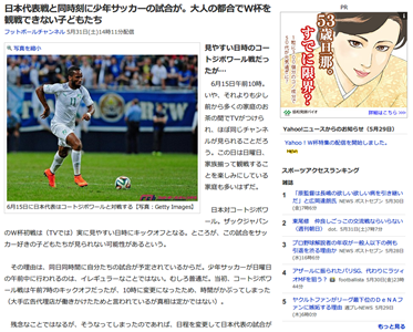 5-31,14 w cup news foot
