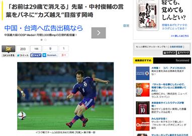 岡崎慎司、中村俊輔の「お前は29歳で消える」という言葉をバネに有言実行