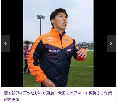 FC東京DF太田宏介、オランダ1部フィテッセから獲得オファー!異例の3年契約を提示