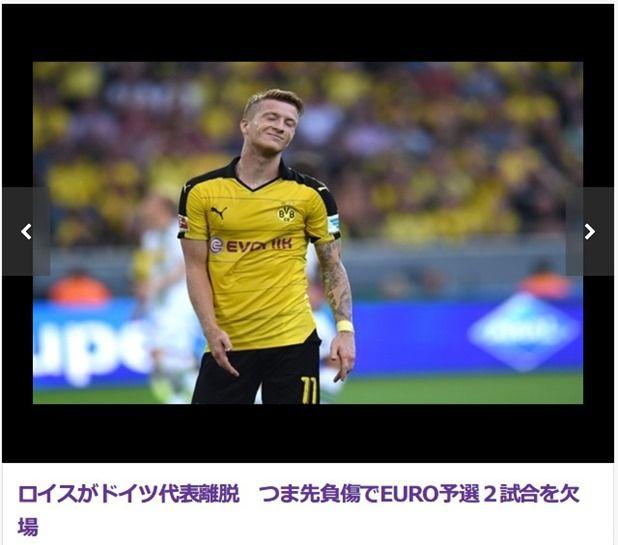 ロイスがつま先の骨折でドイツ代表離脱!EURO予選欠場 ドルトムントに暗雲