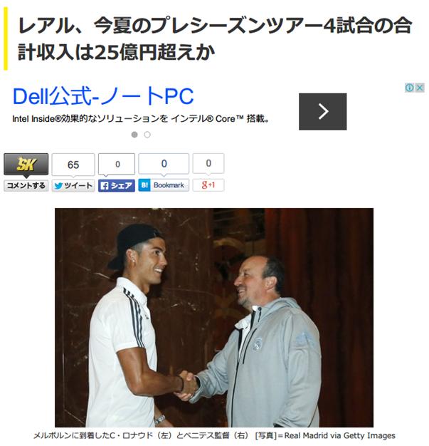 レアル・マドリード、今夏のツアーで25億円以上の収入!
