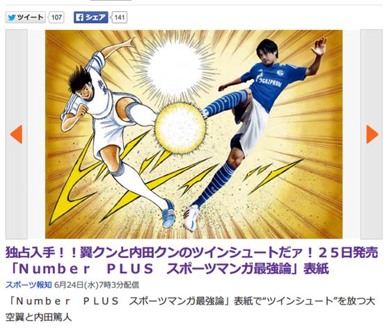 キャプ翼と内田篤人がツインシュートでコラボ!!しかし、なぜかスラダンを熱く語る