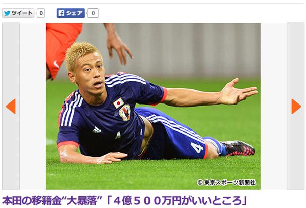 本田圭佑は「4億500万円がいいところ」日本代表選手の移籍金は?