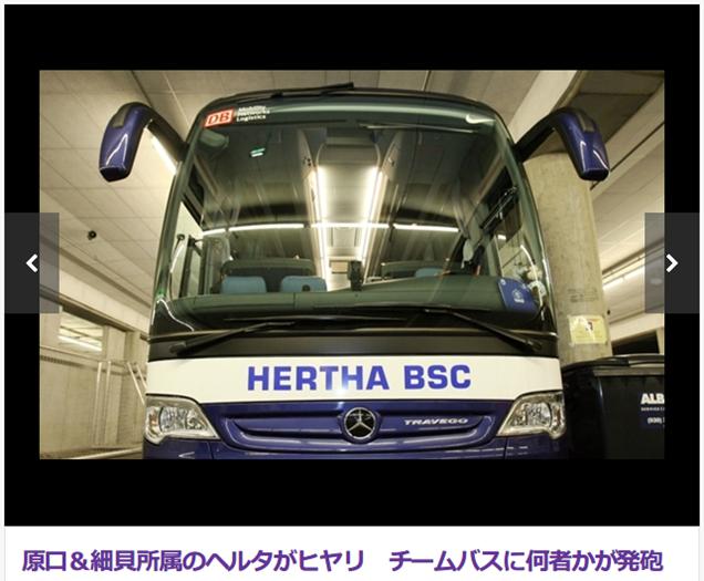 原口と細貝が所属のヘルタ、バスを銃撃される!