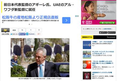 アギーレ前日本代表監督、UAEのアル・ワンダ新監督に就任!!元気そう♪