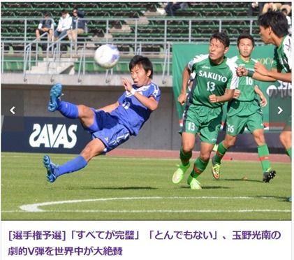 高校サッカー選手権で見せた玉野光南のスーパーゴールに世界中が大絶賛「史上最高のゴールの一つ」【動画あり】