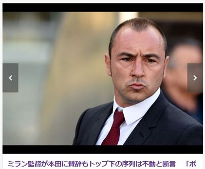 ミラン監督が酷すぎる言動!本田は活躍してもトップ下の序列は「ボナヴェントゥーラが1番手」