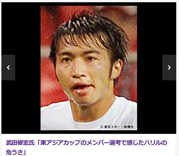 武田修宏「ハリルが選んだ東アジア杯メンバーはダメ」日本代表の将来には繋がらないと批判