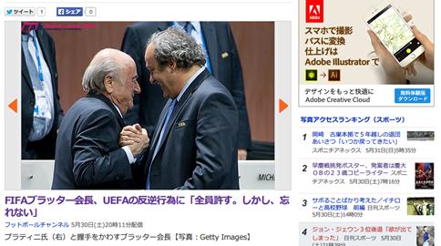 FIFAブラッター会長、逆らった者に「全員許す。しかし、忘れることはない」と悪役キャラ全開!!