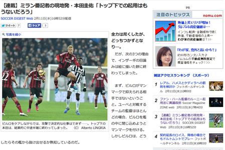 ミラン番記者「本田圭佑のトップ下での起用はもうないだろう」