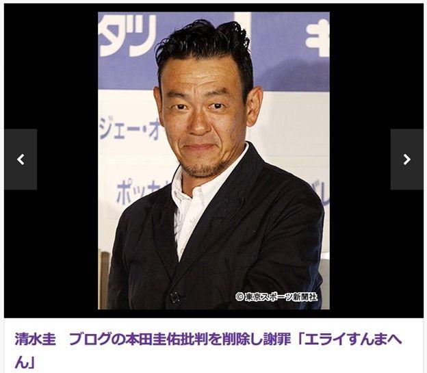 清水圭、本田圭佑への批判が炎上しブログ記事を削除する最悪の行動