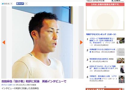 吉田麻也「怠け者」和訳に反論 「悪意あるわ」