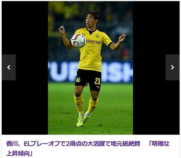 香川、2ゴールで地元紙は大勝に貢献を高評価「数多くのチャンスを演出」