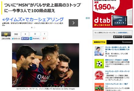 """バルサの""""MSN""""が100ゴール達成で史上最高の3トップに!!【ハイライト動画】"""