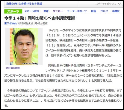 tokyo sport okazaki