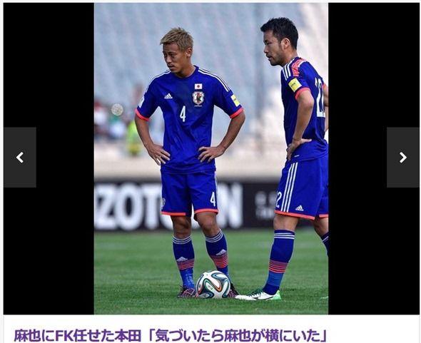本田、吉田に譲ったFK場面は「気づいたら麻也が横にいた」【動画あり】