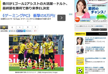 香川が大活躍!!1ゴール2アシストでドルトムントの勝利。クロップとケールの花道を飾る【スタッツ・タッチ集&ハイライト動画】