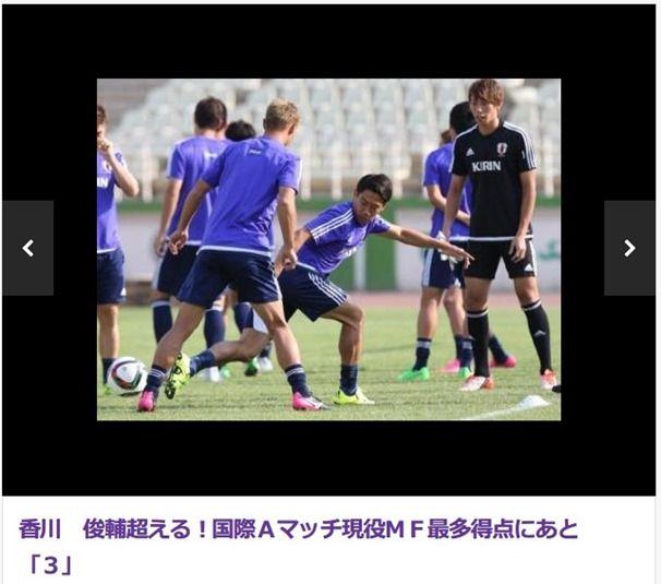 香川真司、あと「3点」で中村俊輔超え!国際Aマッチ現役MF最多得点まで