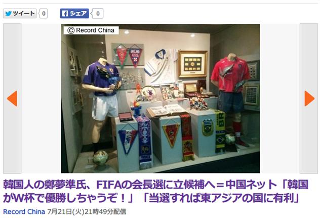 韓国人のFIFA会長選立候補に中国ネットが大反発「韓国がW杯で優勝しちゃう!」