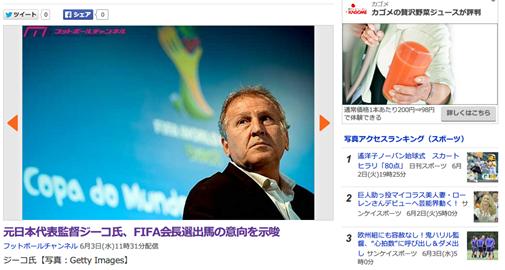 ジーコ、FIFA会長戦出馬へ!!日本の支援が重要に!?