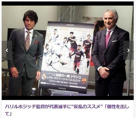 ハリルホジッチ「たまには反乱を起こして個性を出して」日本代表選手を称賛と要求