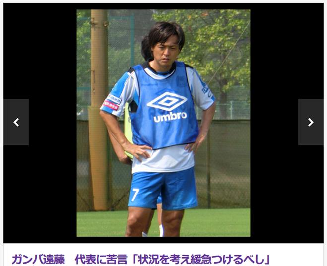 遠藤保仁、日本代表に訴え「時にはゆっくりするサッカーも必要」
