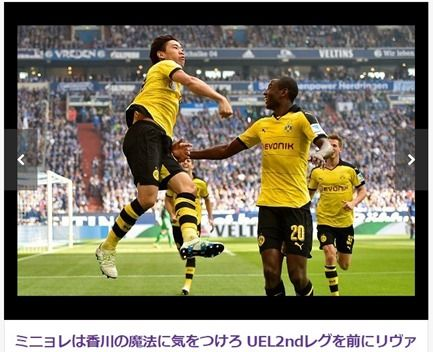 """リヴァプールよ、香川の""""魔法""""に気をつけろ!英紙がGKミニョレへ警告"""