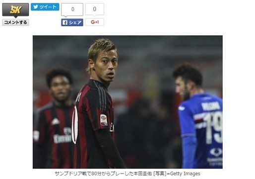 本田が存在感を発揮!伊紙「僅かな時間で素晴らしいパスを出すも不運」【タッチ集&ハイライト動画】