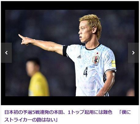 やっぱり本田は1トップで起用すべき!?日本代表での起用に本人は「ストライカーの勘はない」
