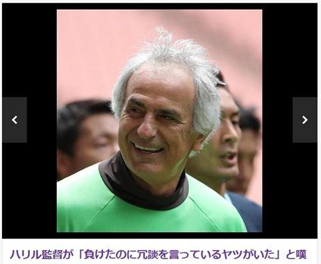 ハリルホジッチ「負けたのに冗談を言うな!練習でも悔しがれ」日本代表に勝つ文化を植え付ける