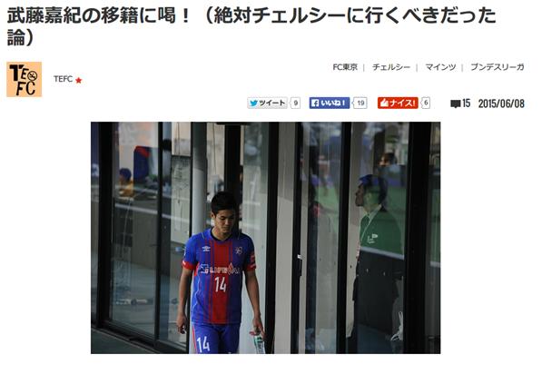 武藤嘉紀は絶対にチェルシーに行くべきだった!!「マインツでプレーして何になる?」