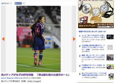 """英メディア、澤を""""最も偉大な選手の1人""""と女子W杯で特集"""