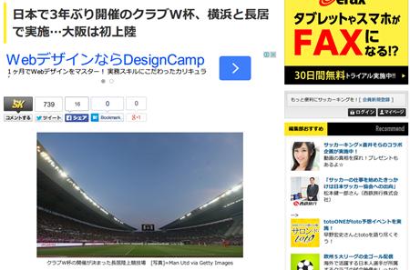 3年ぶり日本開催のクラブW杯が大阪に初上陸!!横浜と長居で実施