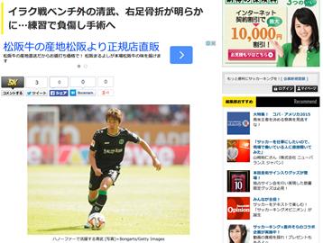 清武、右足骨折で日本で手術クラブが発表 W杯アジア予選は欠場