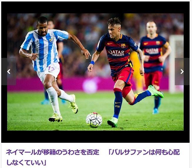 ネイマール「バルサのチームメートといるのが幸せ」移籍報道を否定