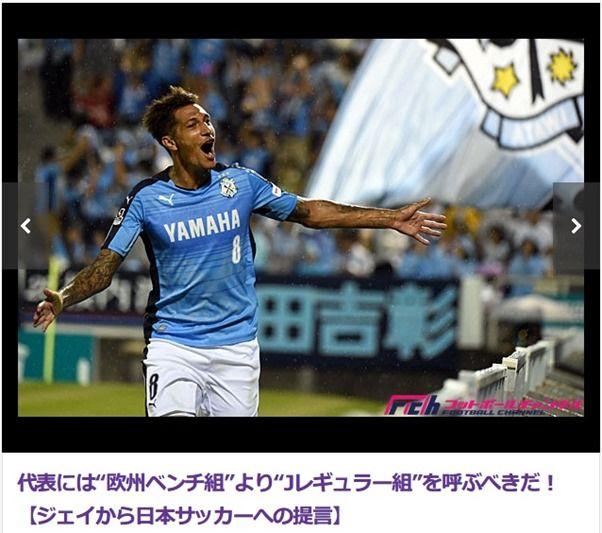 磐田FWジェイ「日本代表には欧州ベンチ組よりJリーグレギュラー組」を呼ぶべき!